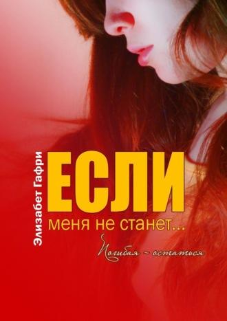 Элизабет Гафри, Если меня нестанет… Погибая – остаться