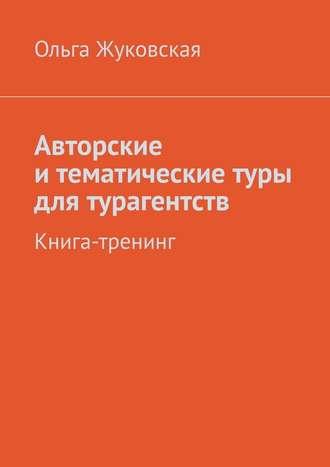 Ольга Жуковская, Авторские итематические туры для турагентств. Книга-тренинг
