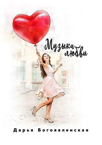Дарья Богоявленская, Музыка любви
