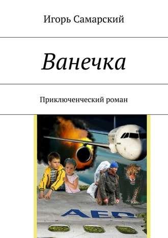 Игорь Самарский, Ванечка. Приключенческий роман