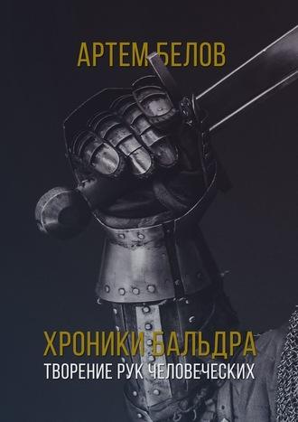 Артем Белов, Хроники Бальдра. Творение рук человеческих