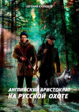 Евгений Кузнецов, Английский аристократ нарусской охоте