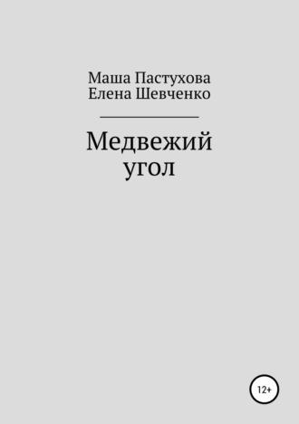 Мария Пастухова, Елена Шевченко, Медвежий угол