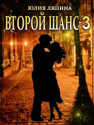 Юлия Ляпина, Второй шанс. Книга 3