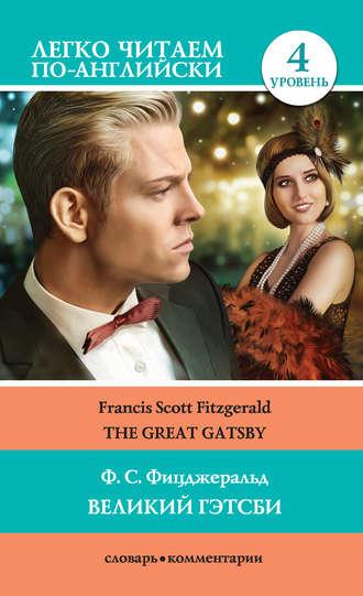 Френсис Фицджеральд, Великий Гэтсби / The Great Gatsby