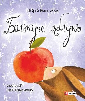 Юрій Винничук, Балакуче яблуко та інші історії