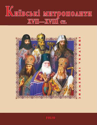 Юрій Мицик, митрополит Дмитрій (Рудюк), Київські митрополити ХVІІ–ХVІІІ ст.