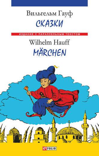 Вильгельм Гауф, Сказки = Märchen
