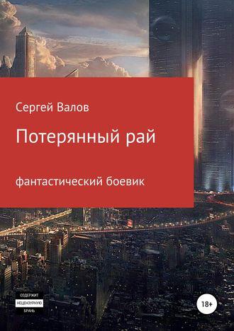 Сергей Валов, Потерянный рай