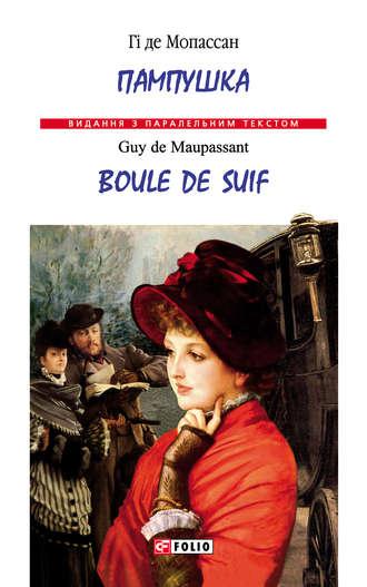 Гі де Мопассан, Пампушка = Boule de Suif