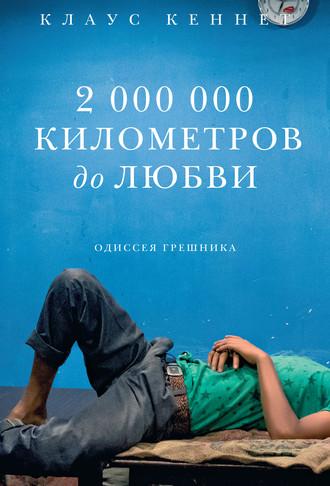 Клаус Кеннет, 2000000 километров до любви. Одиссея грешника