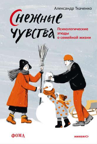 Александр Ткаченко, Снежные чувства