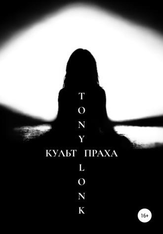 Tony Lonk, Культ праха