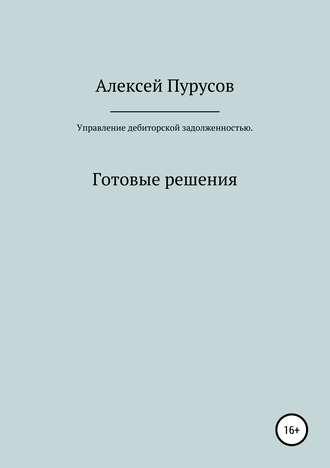 Алексей Пурусов, Управление дебиторской задолженностью. Готовые решения