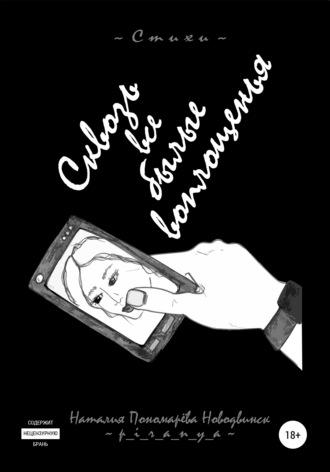 Наталия Пономарёва Новодвинск ~ p_i_r_a_n_y_a ~, Сквозь все былые воплощенья – Женская дневниковая лирика