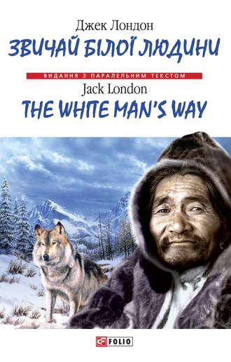 Jack London, Звичай бiлої людини = The White Man's Way