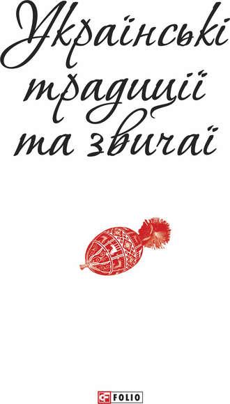 Збірка, Українські традиції та звичаї
