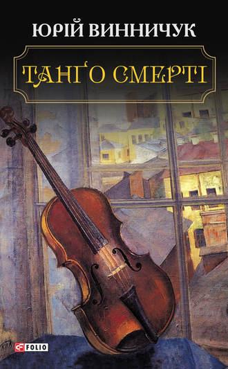 Юрій Винничук, Танґо смерті