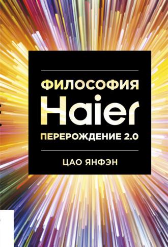 Цао Янфэн, Философия Haier: Перерождение 2.0