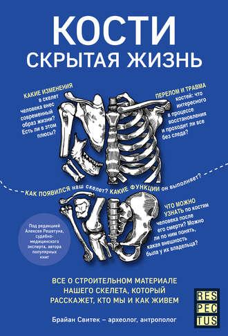 Брайан Свитек, Кости: скрытая жизнь. Все о строительном материале нашего скелета, который расскажет, кто мы и как живем