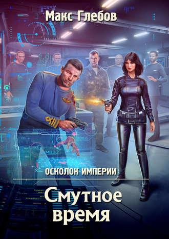 Макс Глебов, Смутное время