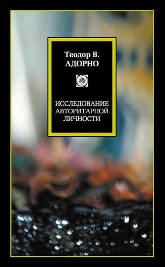 Теодор Адорно, Исследование авторитарной личности
