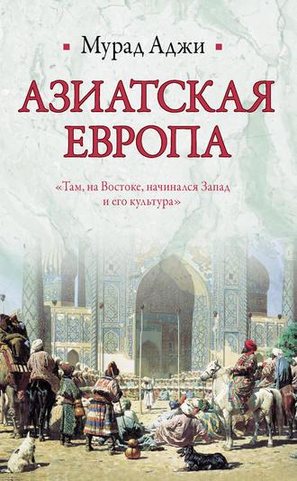 Мурад Аджи, Азиатская Европа (сборник)