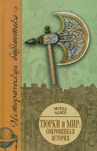 Мурад Аджи, Тюрки и мир. Сокровенная история