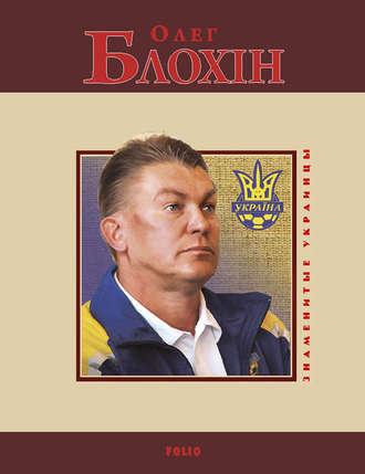 А. Сильвестров, Олег Блохин