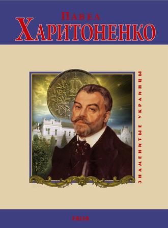 Валентина Скляренко, В. Сядро, Павел Харитоненко