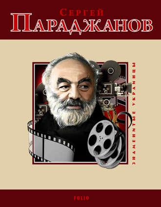 М. Загребельный, Сергей Параджанов