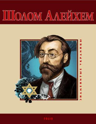 А. Краснящих, Шолом-Алейхем
