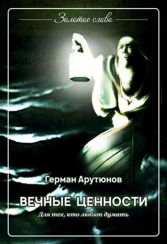 Герман Арутюнов, Вечные ценности