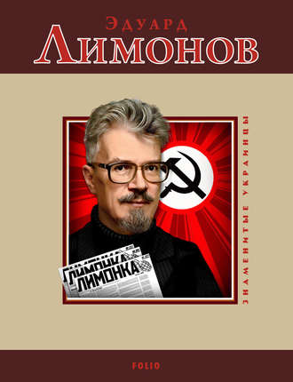 М. Загребельный, Эдуард Лимонов