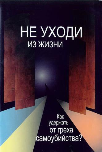 инок Максим (Смирнов), Не уходи из жизни. Как удержать от греха самоубийства?