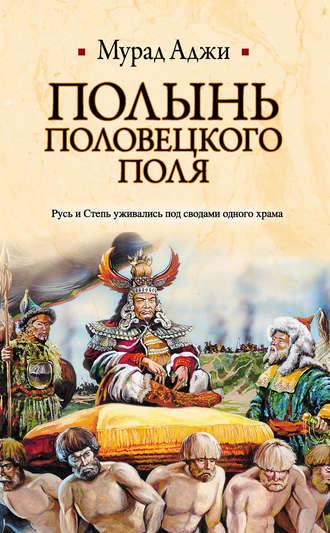Мурад Аджи, Полынь Половецкого поля