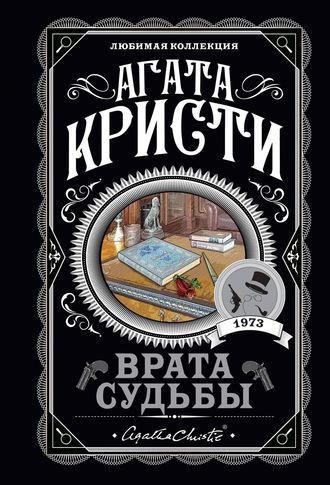 Агата Кристи, Врата судьбы