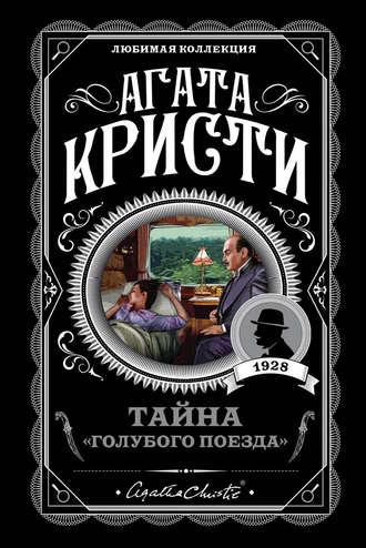 Агата Кристи, Тайна «Голубого поезда»