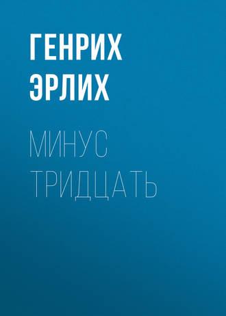 Генрих Эрлих, Минус тридцать
