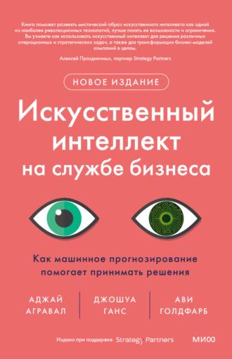 Аджей Агравал, Джошуа Ганс, Искусственный интеллект на службе бизнеса