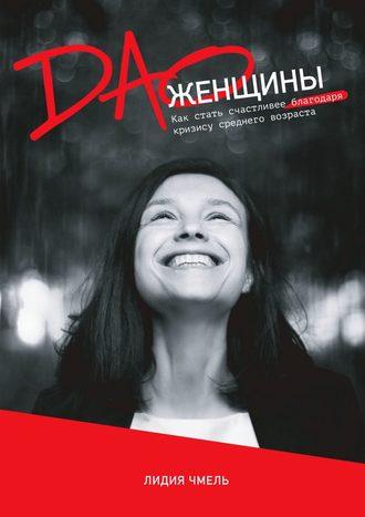Лидия Чмель, ДАО Женщины