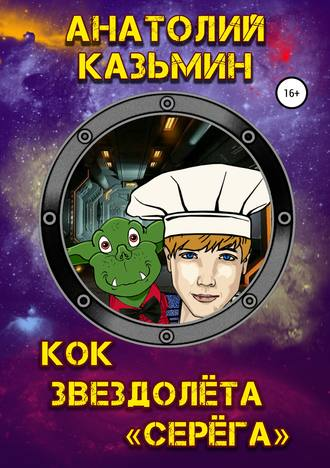 Анатолий Казьмин, Кок звездолёта «Серёга»
