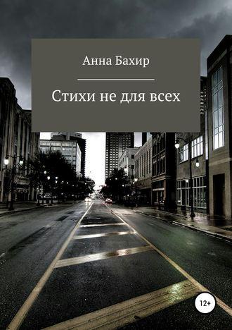 Анна Бахир, Стихи не для всех