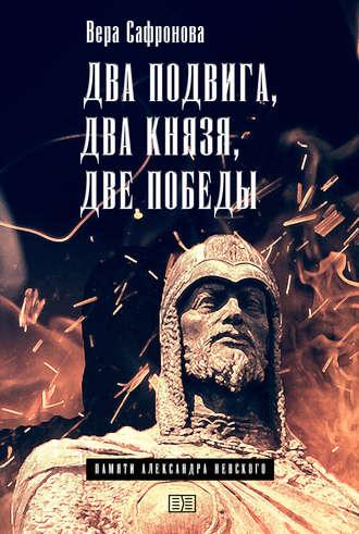 Вера Сафронова, Два подвига, два князя, две победы