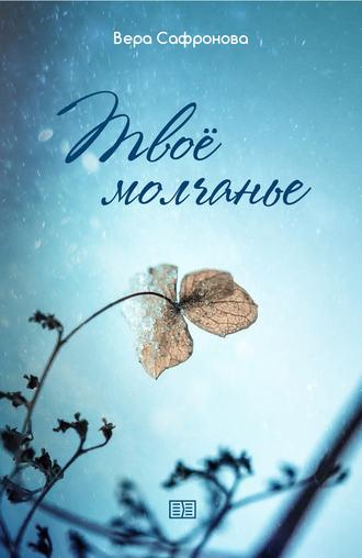Вера Сафронова, Твоё молчанье