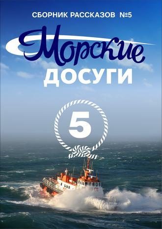 Коллектив авторов, Николай Каланов, Морские досуги №5