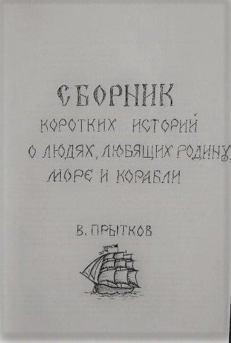 Вячеслав Прытков, Сборник коротких историй о людях, любящих родину, море и корабли