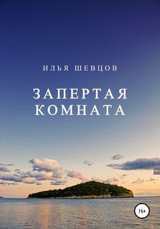 Илья Шевцов, Запертая комната