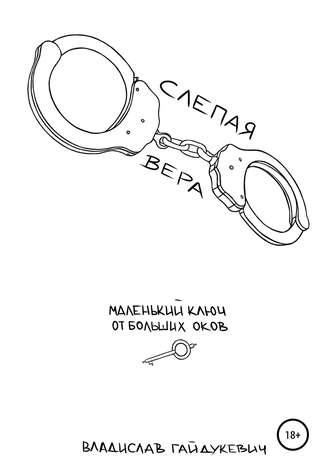 Владислав Гайдукевич, Слепая вера