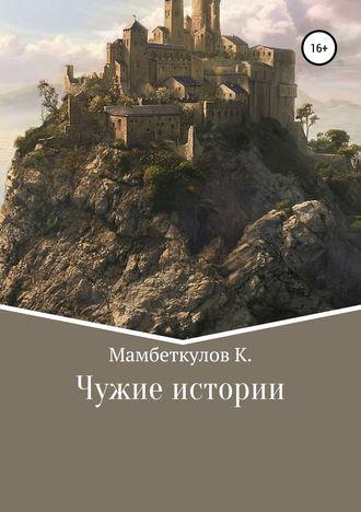 Кожоке Мамбеткулов, Чужие истории